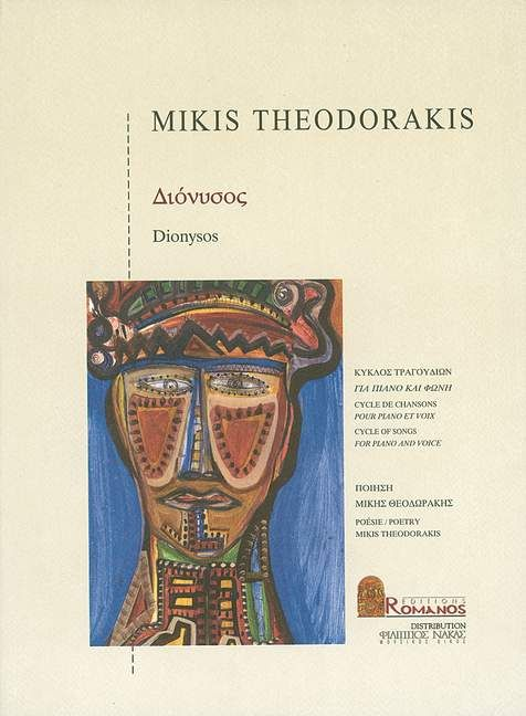 9789602904213 - Theodorakis, Mikis: Dionysos Liederzyklus - Το βιβλίο